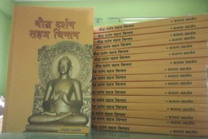 बौद्ध दर्शनसम्बन्धी बसन्त महर्जनकाे पुस्तक प्रकाशित