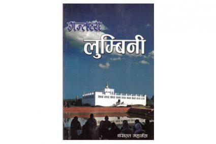 'गन्तव्य लुम्बिनी' किन लेखियो ?